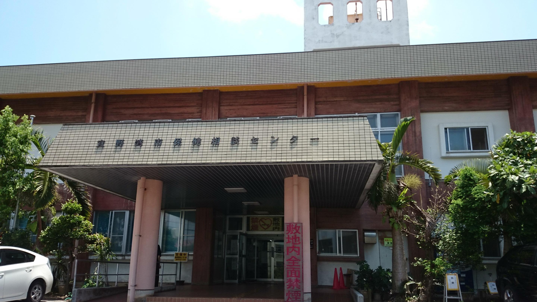 宜野湾市保健相談センターで1歳半健診して参りました‼